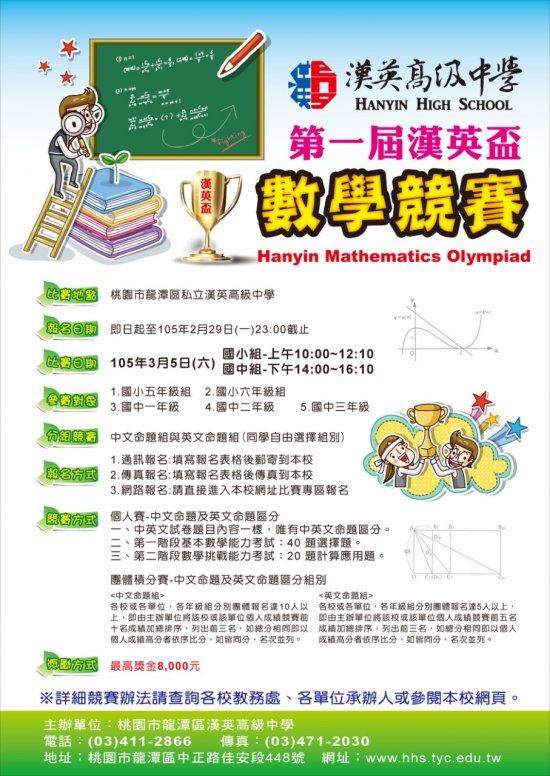 汶-M-漢英高中-第一屆漢英盃數學競賽-1.jpg
